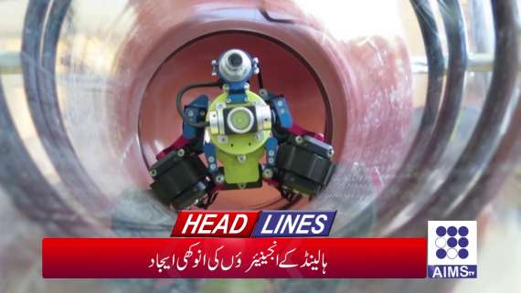 AIMS TV Headlines | 24 November 2019