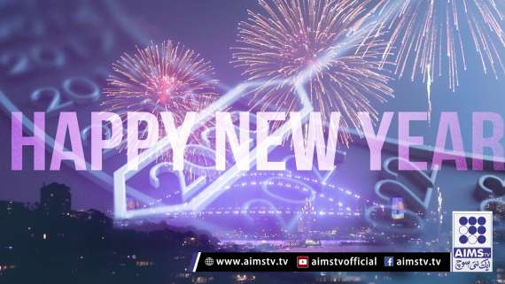 Happy new Year 2020 | AIMSTV
